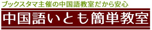 中国語いとも簡単教室