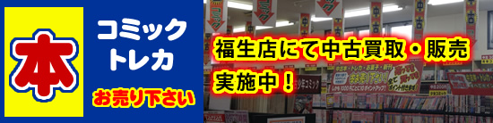 福生店・千ヶ瀬店にて中古買取・販売実施中!